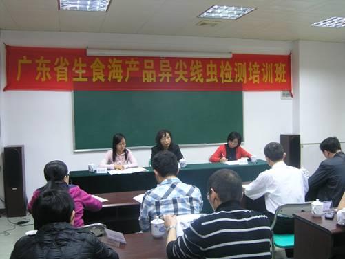 在培训班的讲话_中心在广州举办生食海产品异尖线虫检测培训班
